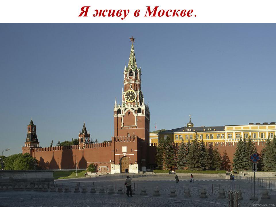 Ich wohne in Moskau. Я живу в Москве.