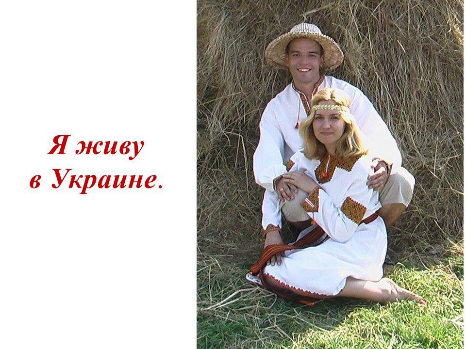 Я живу в Киеве.