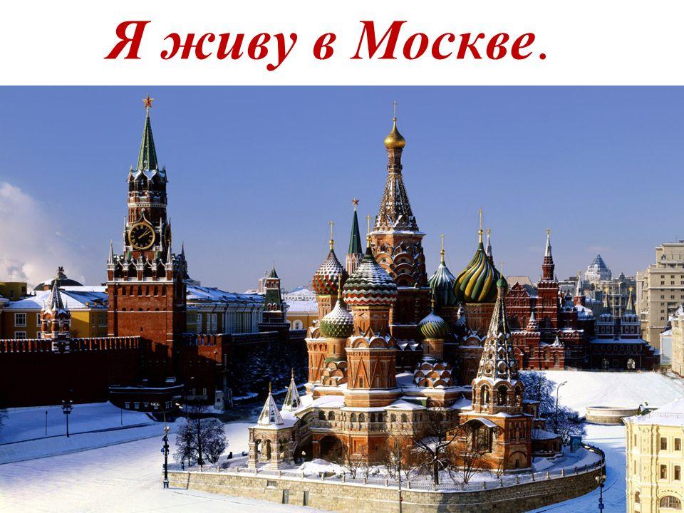 Я живу в Украине.