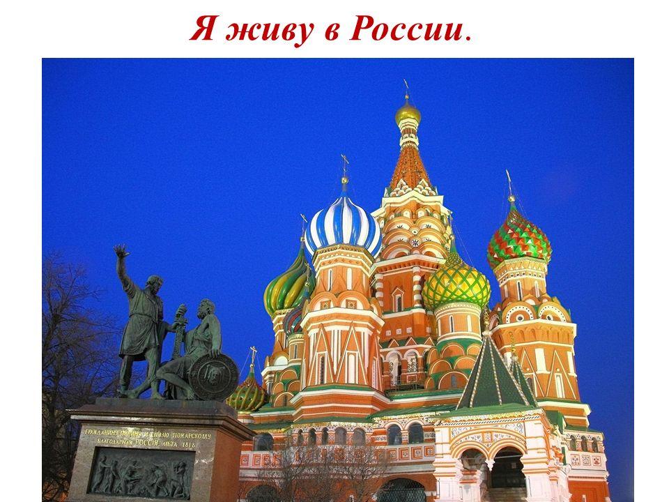 Я живу в Москве.