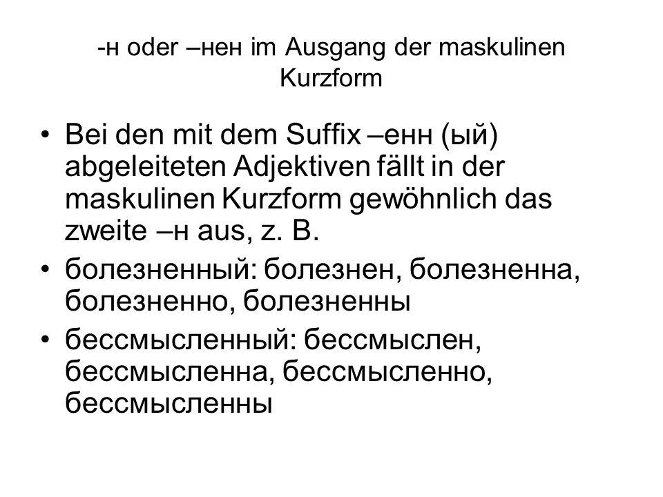 -н oder –нен im Ausgang der maskulinen Kurzform Bei den mit dem Suffix –енн (ый) abgeleiteten Adjektiven fällt in der maskulinen Kurzform gewöhnlich das zweite –н aus, z.