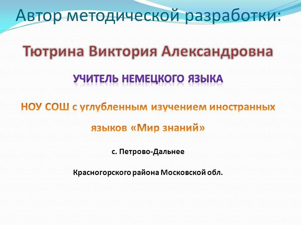 Автор методической разработки: