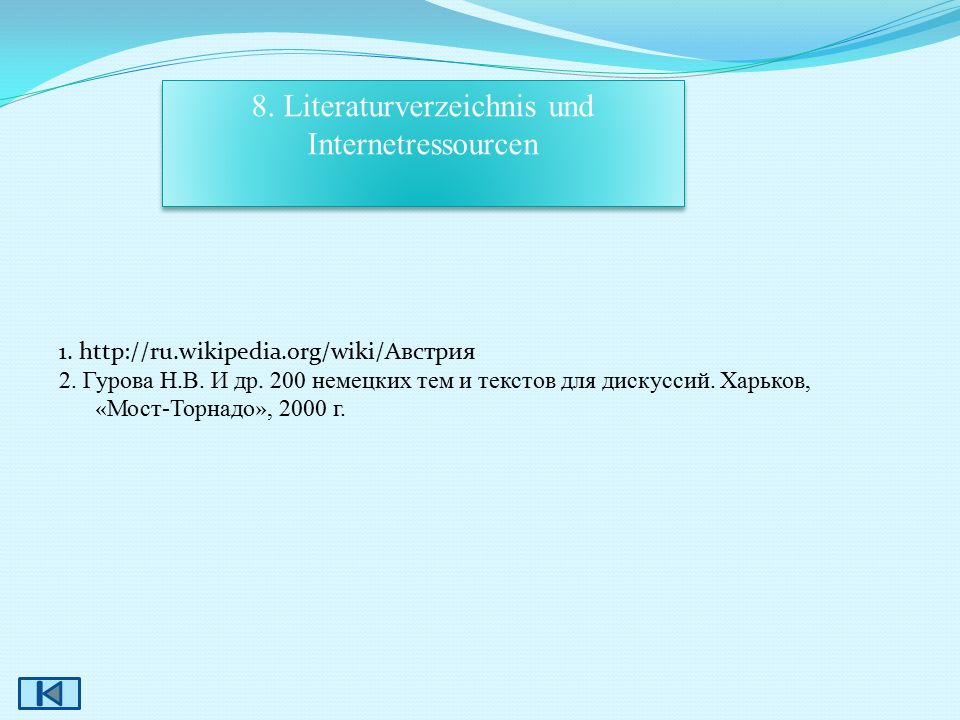 8. Literaturverzeichnis und Internetressourcen 1. http://ru.wikipedia.org/wiki/Австрия 2. Гурова Н.В. И др. 200 немецких тем и текстов для дискуссий.