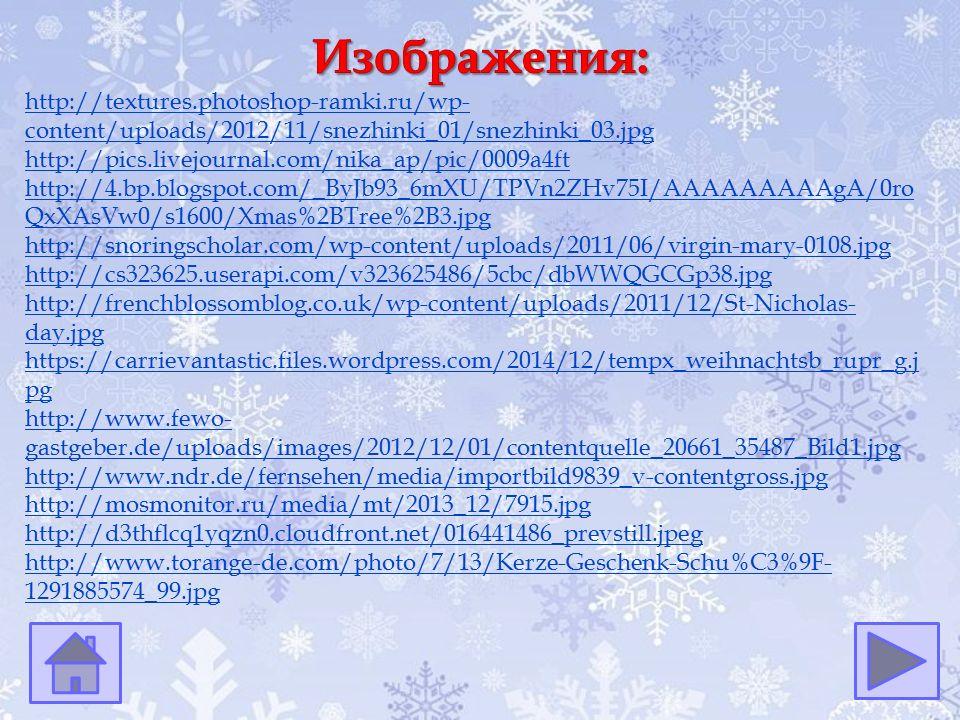 http://textures.photoshop-ramki.ru/wp- content/uploads/2012/11/snezhinki_01/snezhinki_03.jpg http://pics.livejournal.com/nika_ap/pic/0009a4ft http://4.bp.blogspot.com/_ByJb93_6mXU/TPVn2ZHv75I/AAAAAAAAAgA/0ro QxXAsVw0/s1600/Xmas%2BTree%2B3.jpg http://snoringscholar.com/wp-content/uploads/2011/06/virgin-mary-0108.jpg http://cs323625.userapi.com/v323625486/5cbc/dbWWQGCGp38.jpg http://frenchblossomblog.co.uk/wp-content/uploads/2011/12/St-Nicholas- day.jpg https://carrievantastic.files.wordpress.com/2014/12/tempx_weihnachtsb_rupr_g.j pg http://www.fewo- gastgeber.de/uploads/images/2012/12/01/contentquelle_20661_35487_Bild1.jpg http://www.ndr.de/fernsehen/media/importbild9839_v-contentgross.jpg http://mosmonitor.ru/media/mt/2013_12/7915.jpg http://d3thflcq1yqzn0.cloudfront.net/016441486_prevstill.jpeg http://www.torange-de.com/photo/7/13/Kerze-Geschenk-Schu%C3%9F- 1291885574_99.jpg