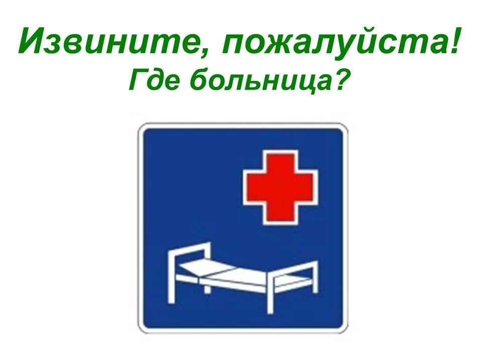 Entschuldigen Sie bitte! Wo ist das Krankenhaus
