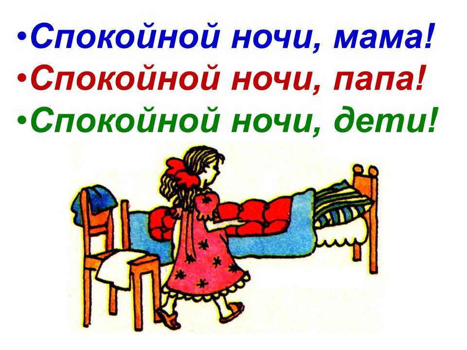 Gute Nacht, Mutter! Gute Nacht, Vater! Gute Nacht, Kinder!