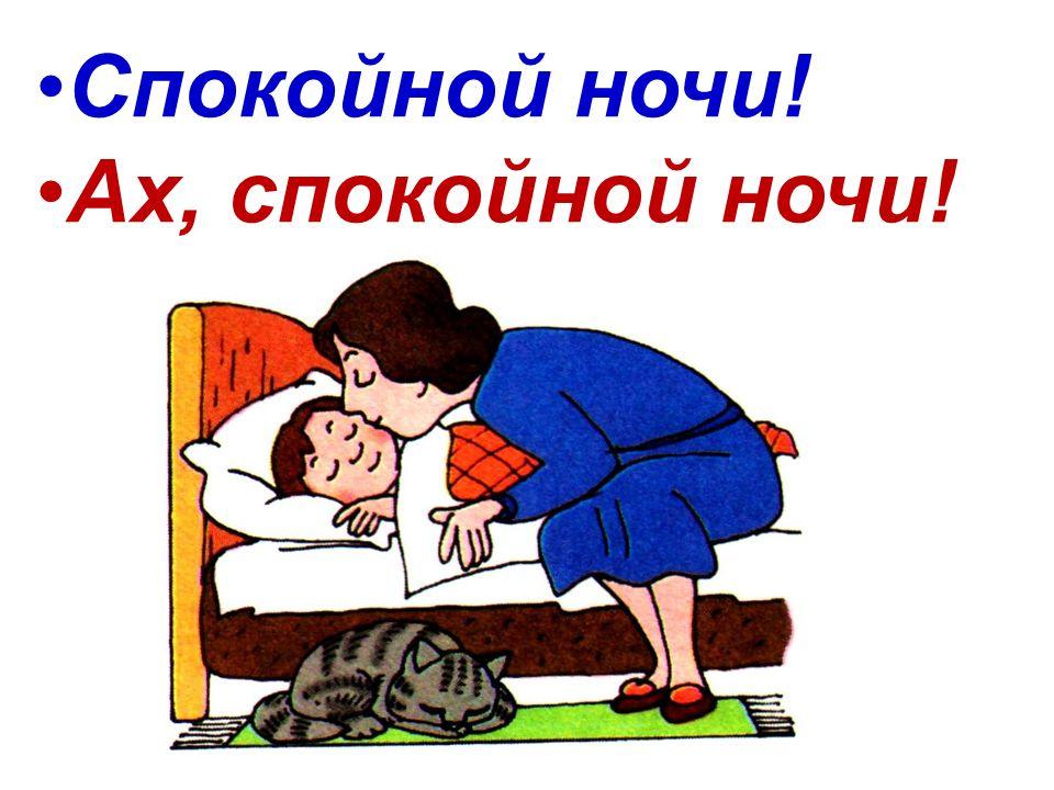 Gute Nacht! Ach, gute Nacht!