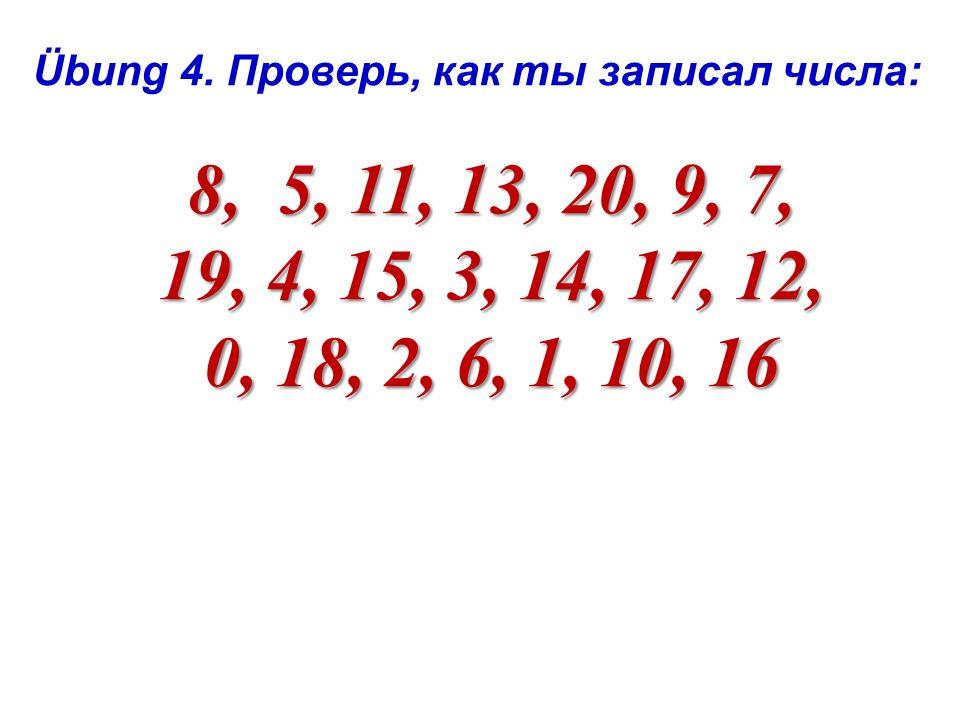 Übung 3. Запиши под диктант числа.