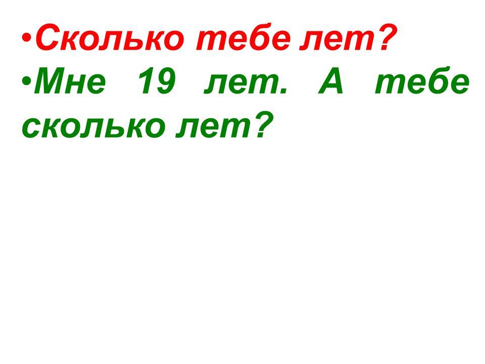 Wie alt bist du Ich bin 19 Jahre alt. Und wie alt bist du