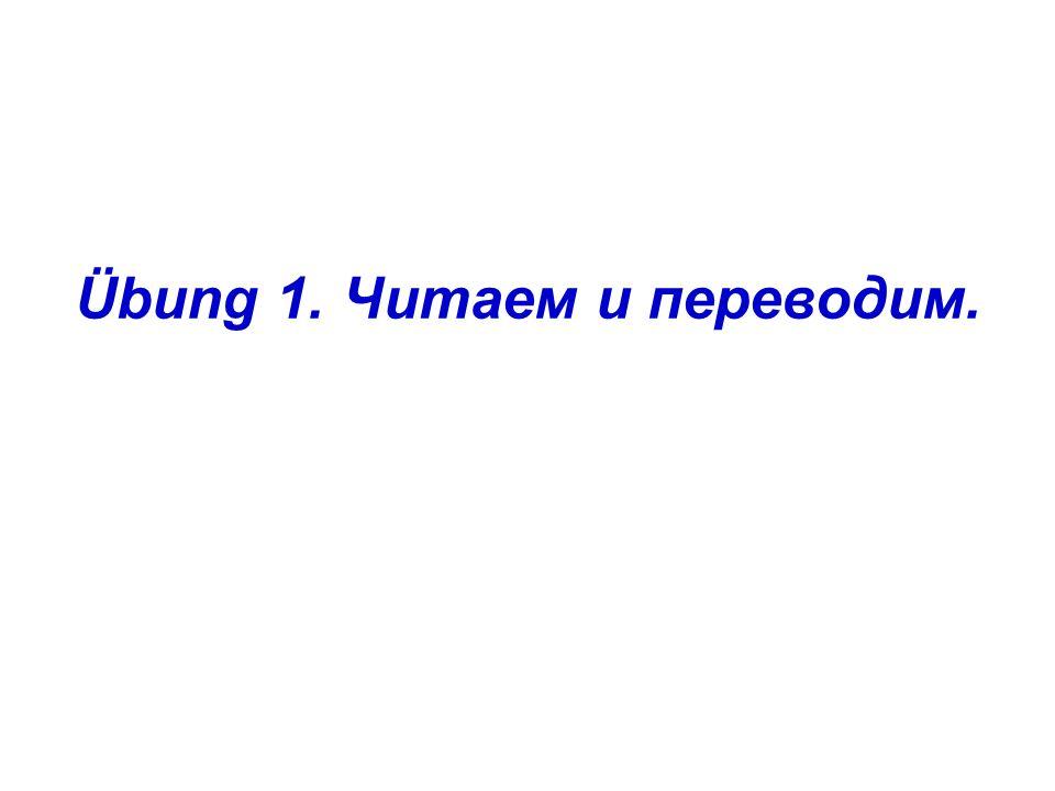 Stunde 23 (Урок 23) Wiederholung. Повторение.