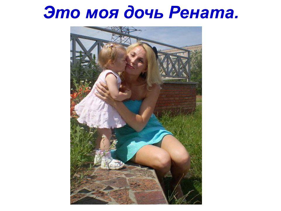 Das ist meine Tochter Renate.