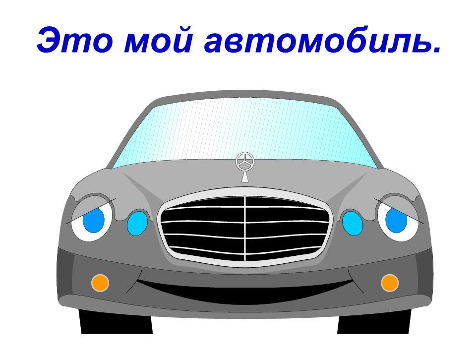 Das ist mein Auto.