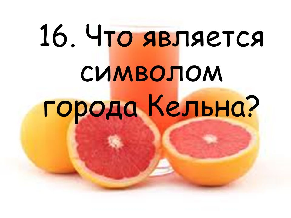 16. Что является символом города Кельна
