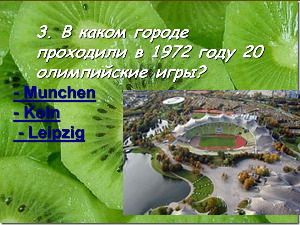 3. В каком городе проходили в 1972 году 20 олимпийские игры - Munchen - Koln - Leipzig - Leipzig