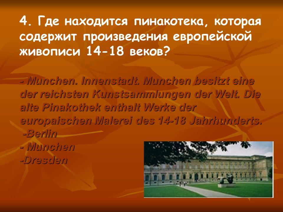 4. Где находится пинакотека, которая содержит произведения европейской живописи 14-18 веков.