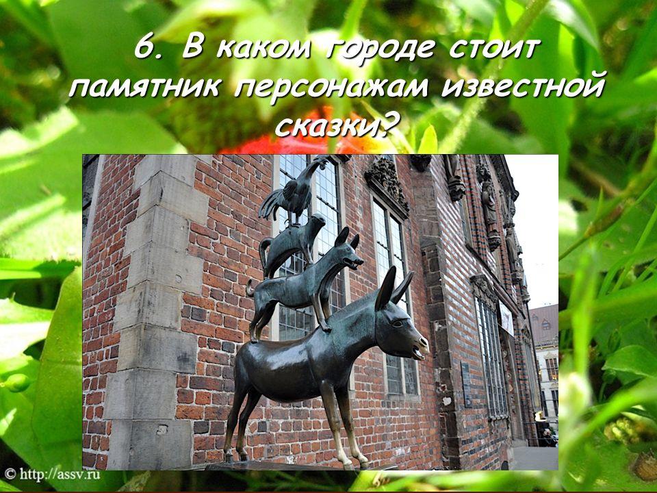 6. В каком городе стоит памятник персонажам известной сказки