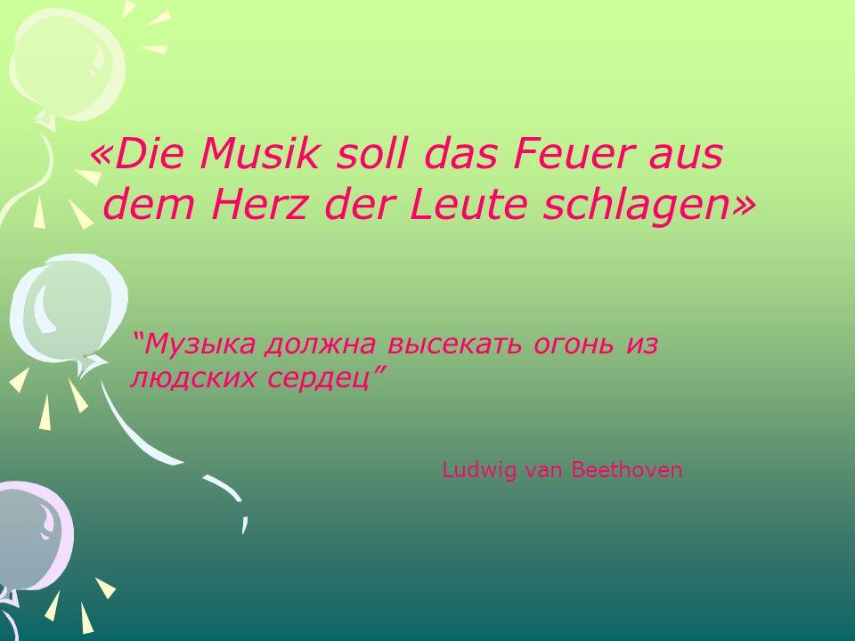 Музыка должна высекать огонь из людских сердец Ludwig van Beethoven «Die Musik soll das Feuer aus dem Herz der Leute schlagen»