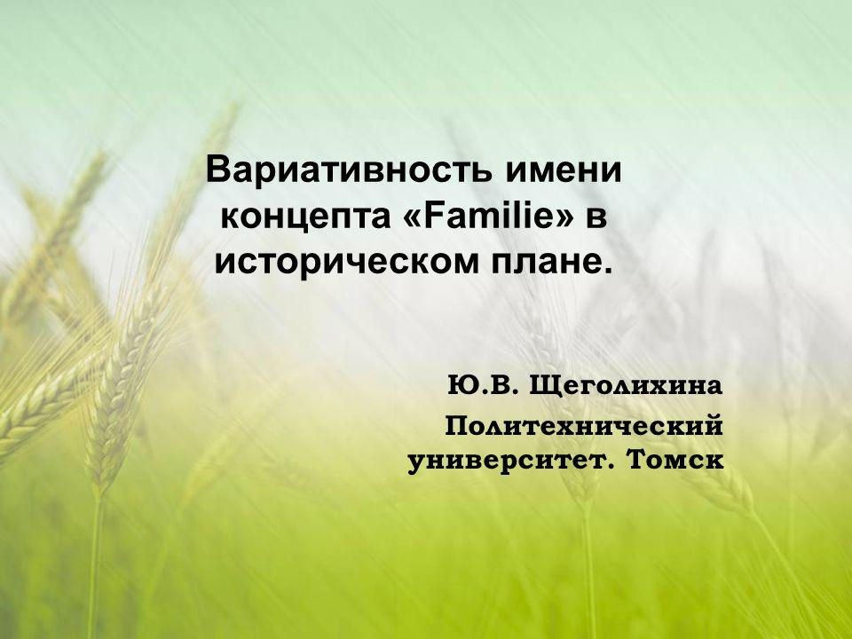 Вариативность имени концепта «Familie» в историческом плане.
