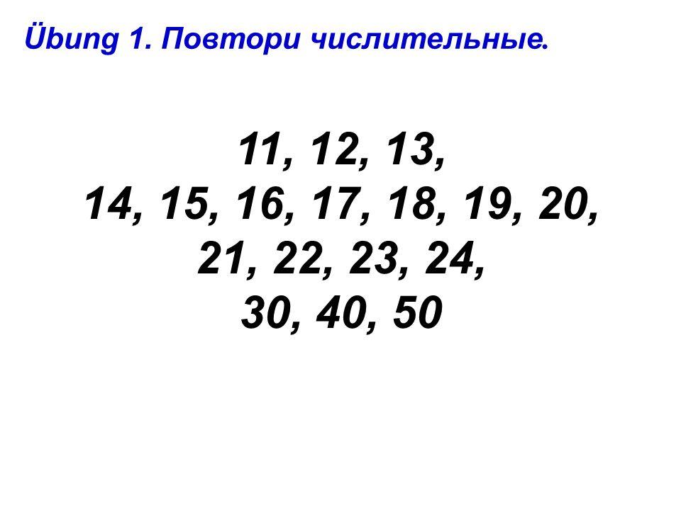 Stunde 27 (Урок 27) Ich und meine Familie: Vater, Mutter, Opa, Oma und mein Bruder Я и моя семья Отец, мать, дедушка, бабушка и мой брат