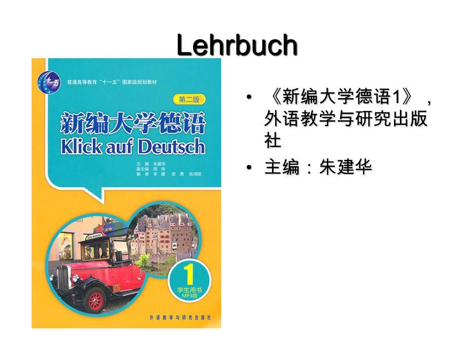 Lehrbuch 《新编大学德语 1 》, 外语教学与研究出版 社 《新编大学德语 1 》, 外语教学与研究出版 社 主编:朱建华 主编:朱建华