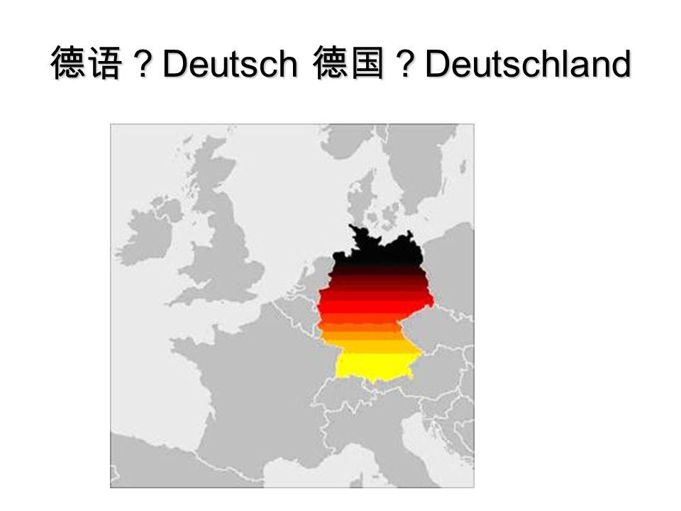 德语? Deutsch 德国? Deutschland