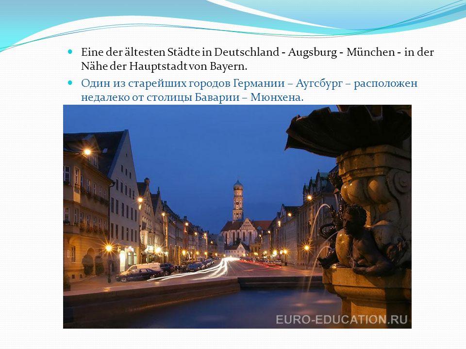 Eine der ältesten Städte in Deutschland - Augsburg - München - in der Nähe der Hauptstadt von Bayern. Один из старейших городов Германии – Аугсбург –