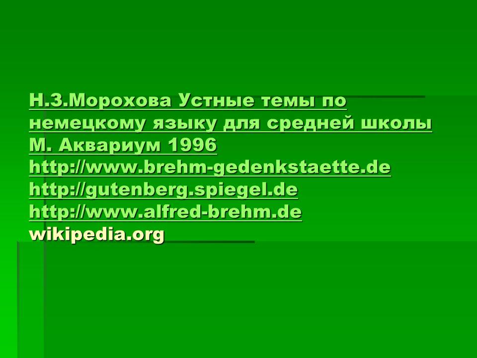Н.З.Морохова Устные темы по немецкому языку для средней школы М.