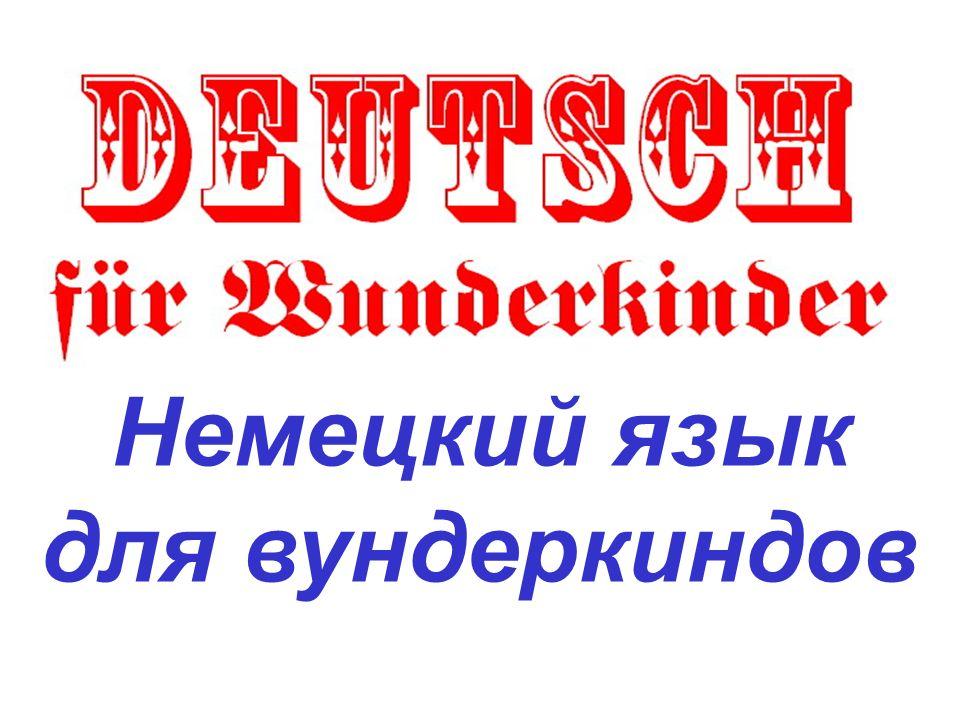 Немецкий язык для вундеркиндов