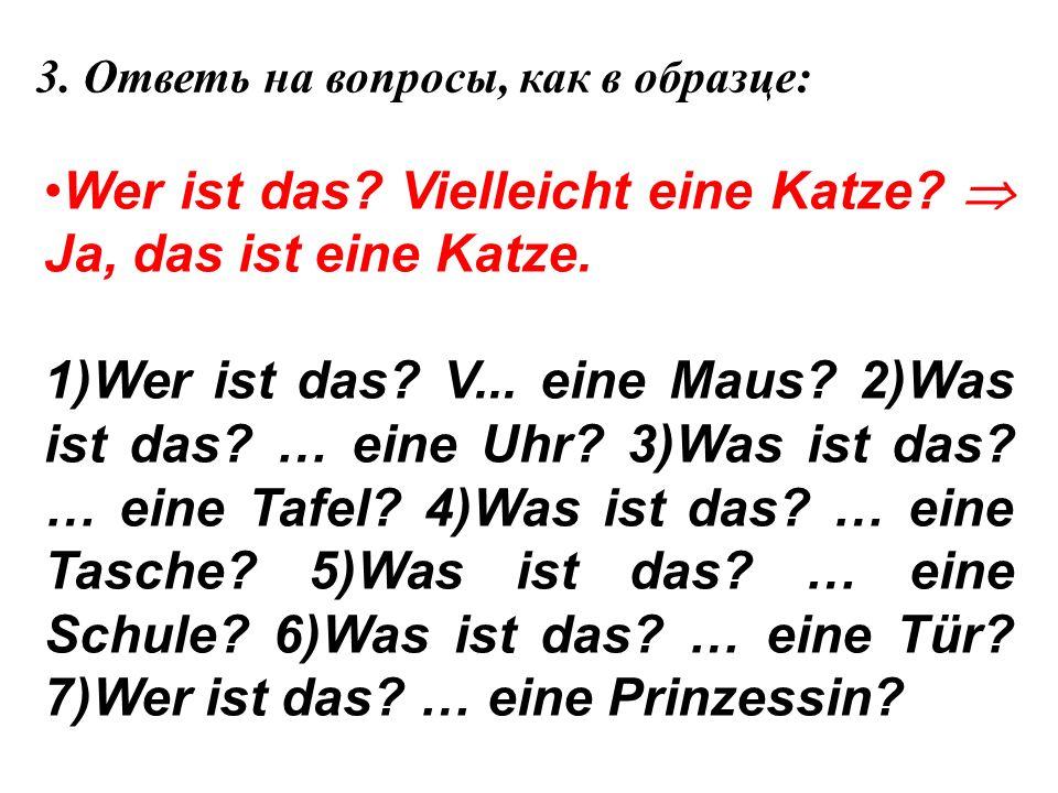 Домашнее задание (Hausaufgabe): 1. Повтори слова, подготовься к диктанту с этими словами.