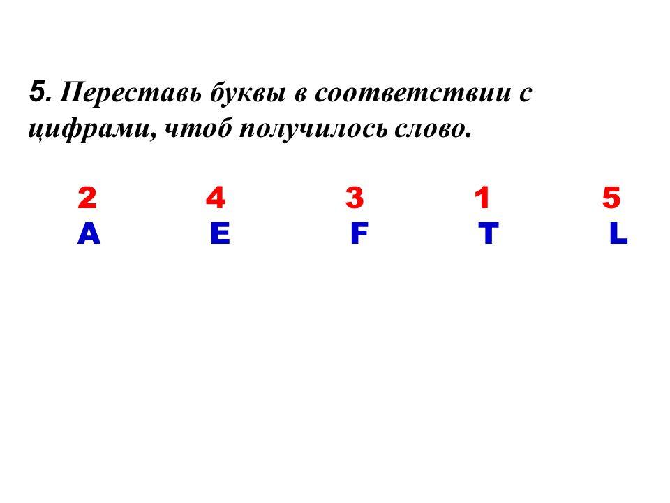 4. Вставь вопросительные слова wer или was . … ist das.