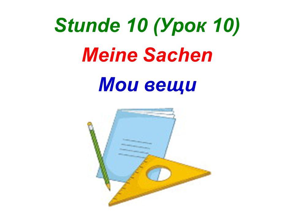 Stunde 10 (Урок 10) Meine Sachen Мои вещи