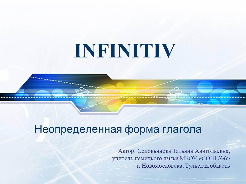 INFINITIV= Корень (основа глагола) + окончание les+en = lesen aufmach + en= aufmachen marschier +en = marschieren kennenlern+en = kennenlernen