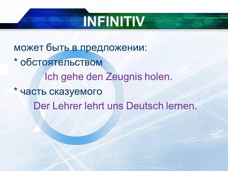 """INFINITIV употребляется без частицы """"zu : * после модальных глаголов и глагола lassen Mein Bruder kann Schach spielen."""