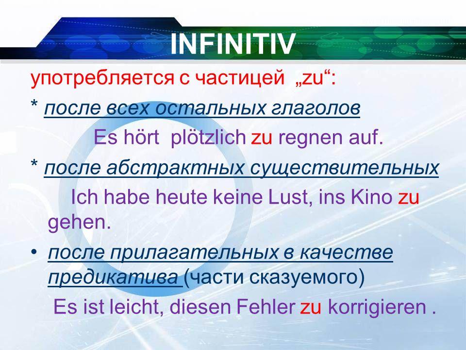 """INFINITIV употребляется c частицей """"zu : * после всех остальных глаголов Es hört plötzlich zu regnen auf."""