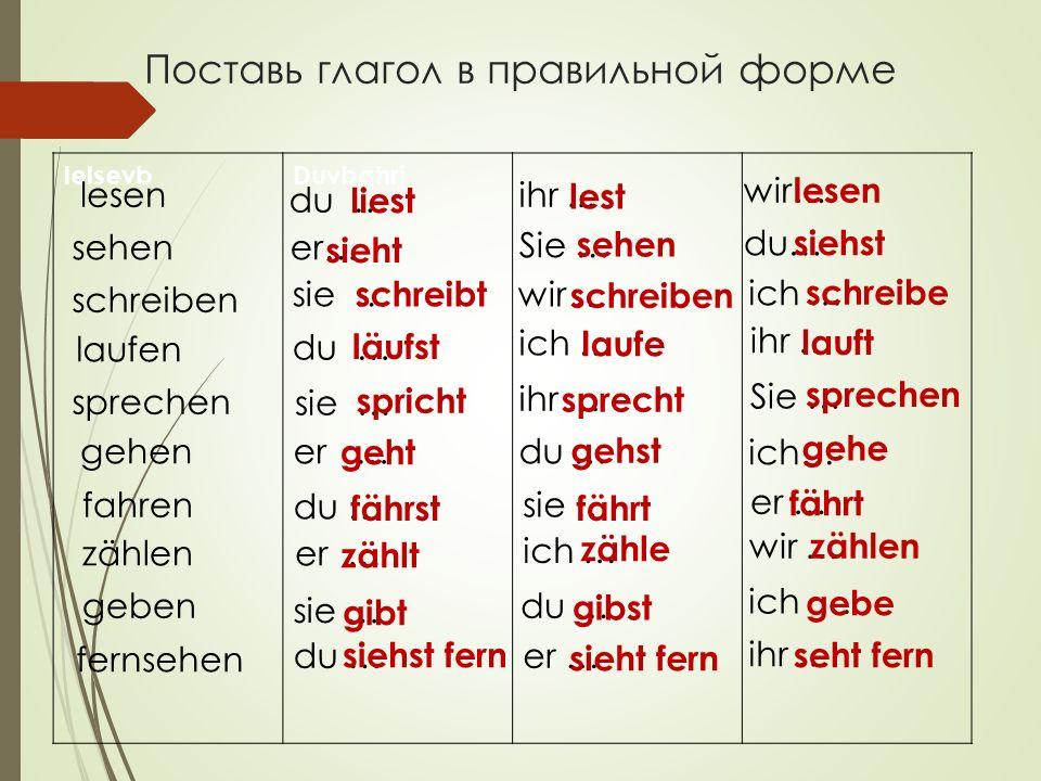 Поставь глагол в правильной форме lelsevbDuvbghrj lesen sehen schreiben laufen sprechen gehen fahren zählen geben fernsehen du … er… sie … du … sie …