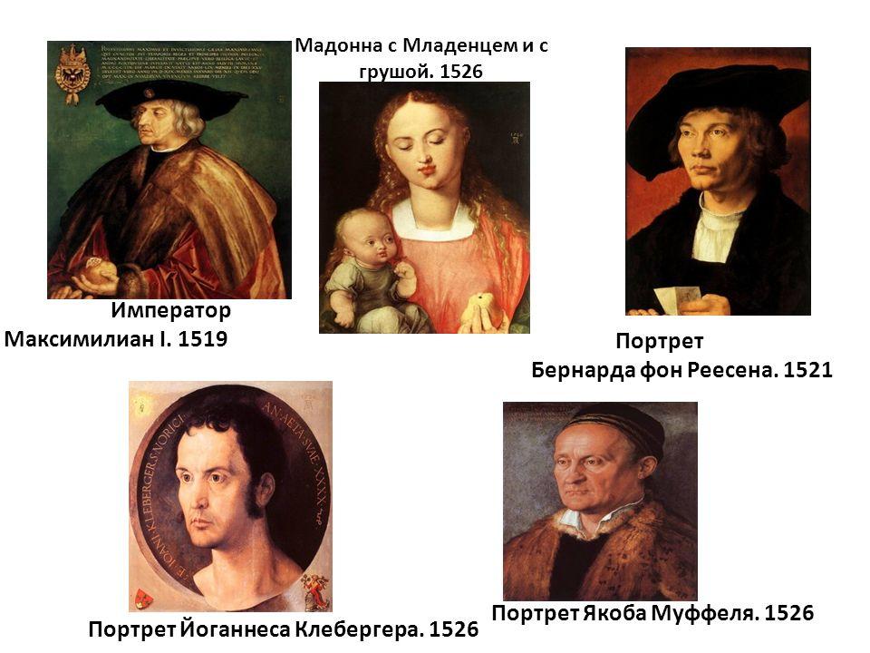 Император Максимилиан I. 1519 Портрет Бернарда фон Реесена.
