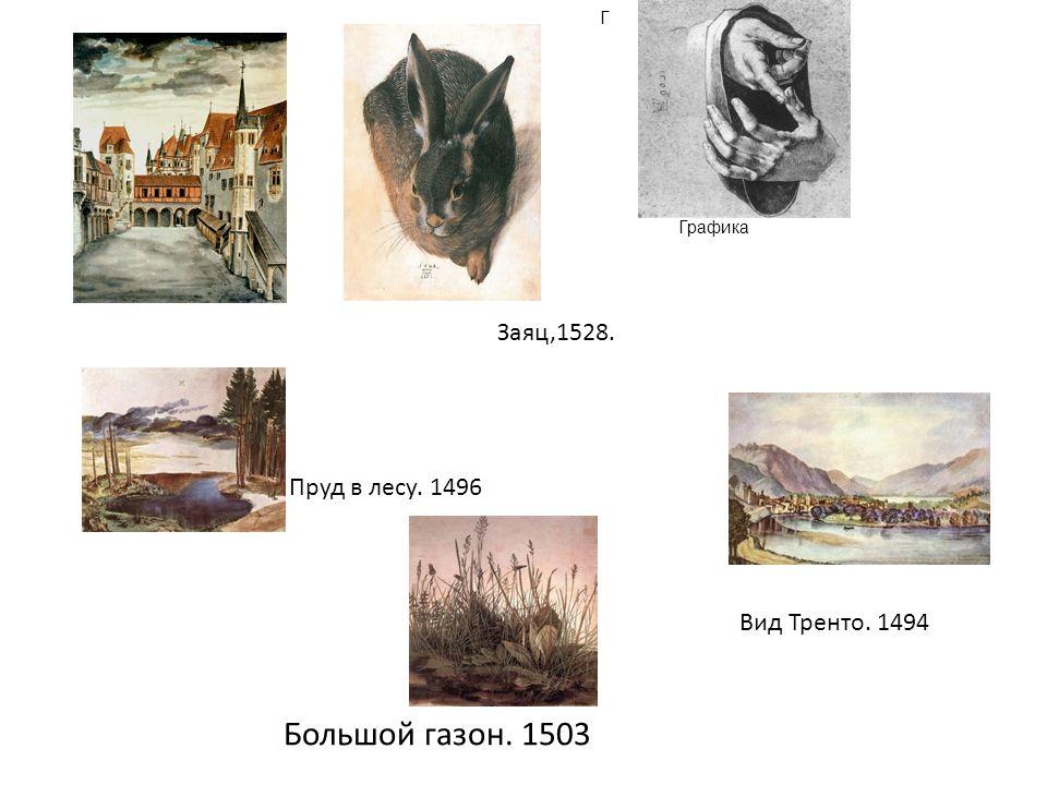 Заяц,1528.Г Графика Пруд в лесу. 1496 Вид Тренто.