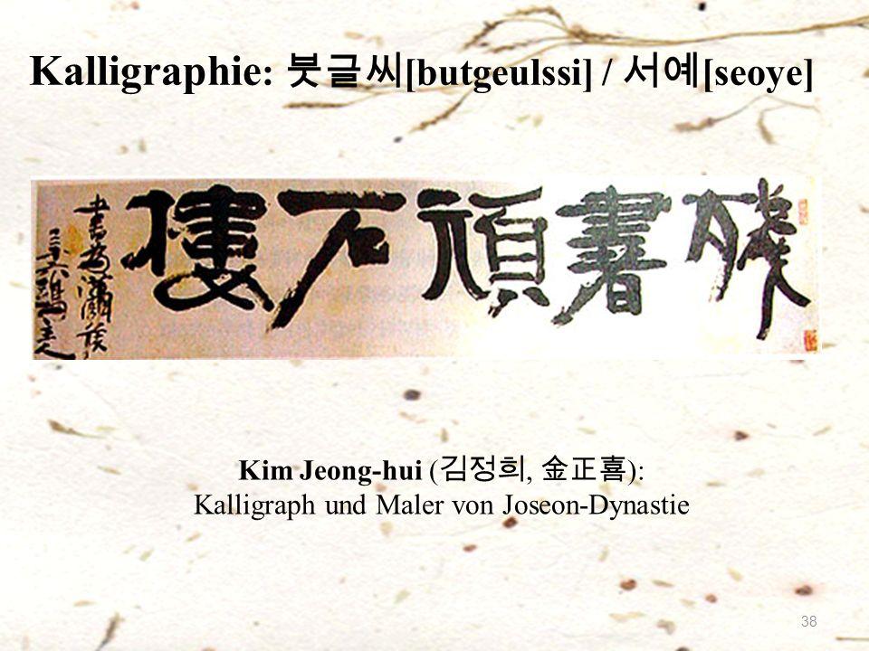 Kalligraphie : 붓글씨 [butgeulssi] / 서예 [seoye] 38 Kim Jeong-hui ( 김정희, 金正喜 ): Kalligraph und Maler von Joseon-Dynastie