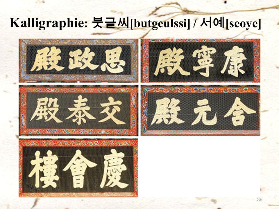 Kalligraphie : 붓글씨 [butgeulssi] / 서예 [seoye] 39