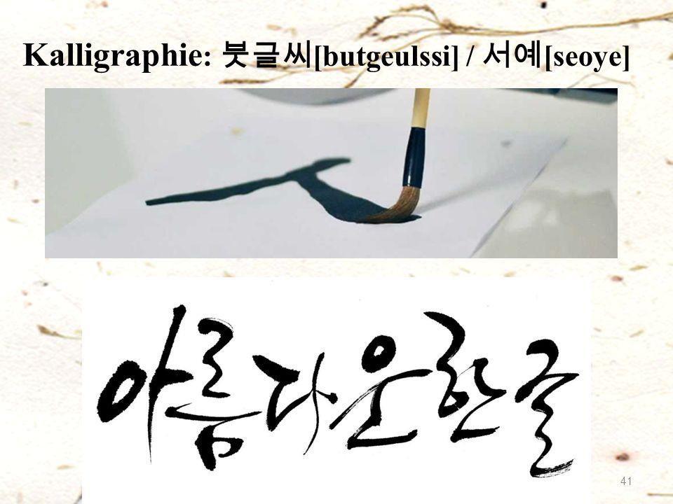 Kalligraphie : 붓글씨 [butgeulssi] / 서예 [seoye] 41