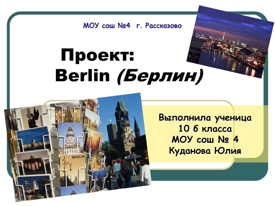 Проект: Berlin (Берлин) Выполнила ученица 10 б класса 10 б класса МОУ сош № 4 Куданова Юлия МОУ сош №4 г.