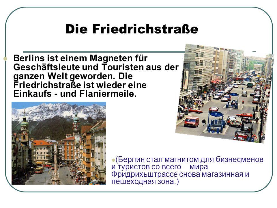 Die Friedrichstraße Berlins ist einem Magneten für Geschäftsleute und Touristen aus der ganzen Welt geworden.