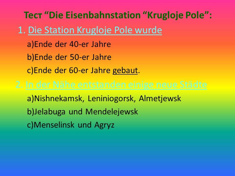 Тест Die Eisenbahnstation Krugloje Pole : 1.