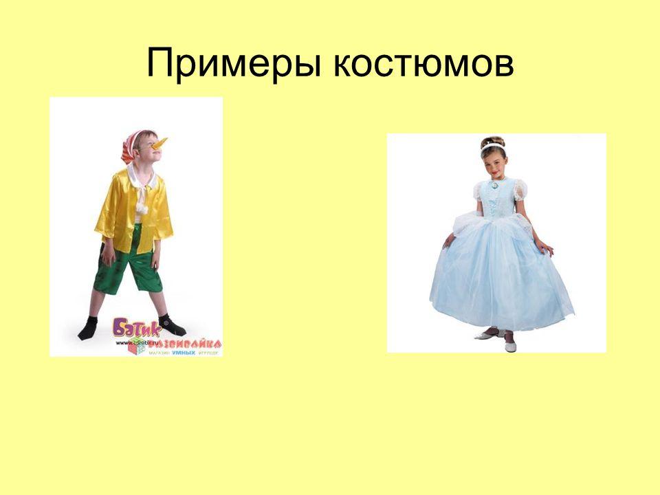 Примеры костюмов