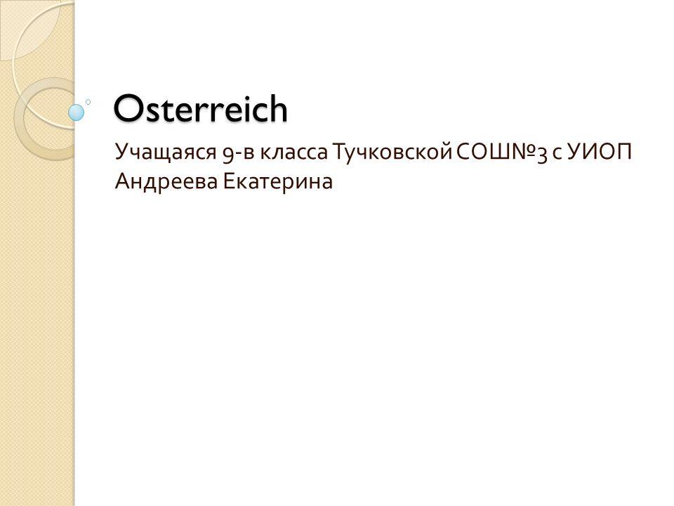 Osterreich Учащаяся 9- в класса Тучковской СОШ № 3 с УИОП Андреева Екатерина
