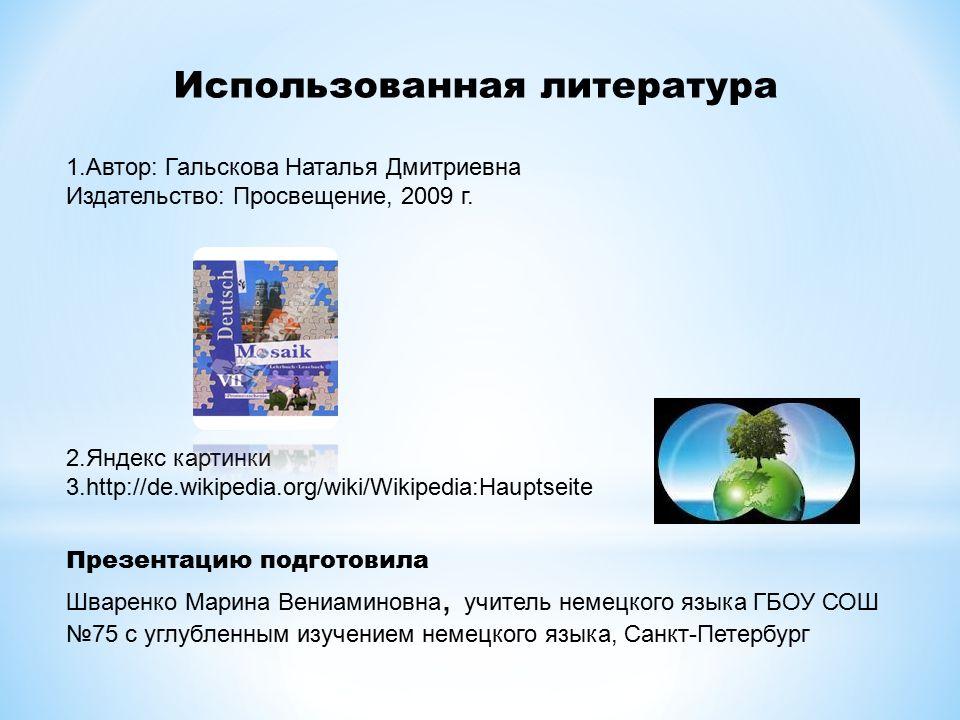 Использованная литература 1.Автор: Гальскова Наталья Дмитриевна Издательство: Просвещение, 2009 г.