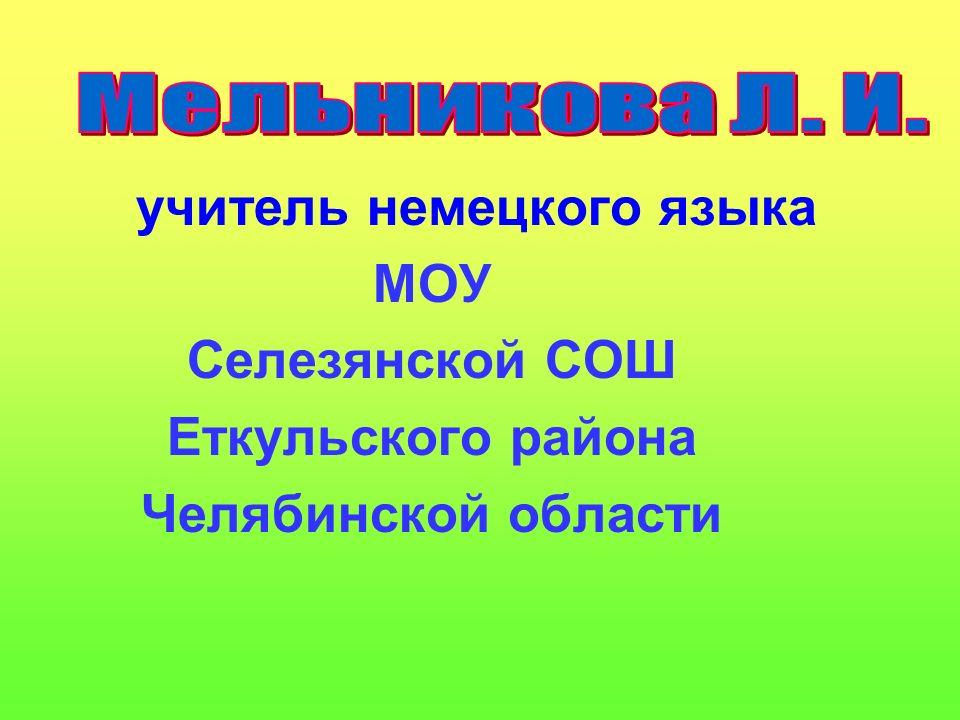 учитель немецкого языка МОУ Селезянской СОШ Еткульского района Челябинской области
