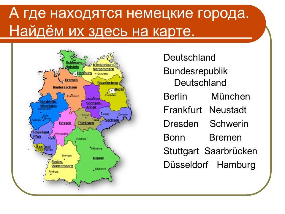А где находятся немецкие города. Найдём их здесь на карте.
