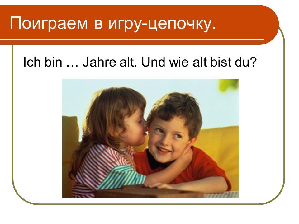 А что говорят эти дети о себе.Tag. Ich heiße Frank Furt und komme aus Frankfurt.