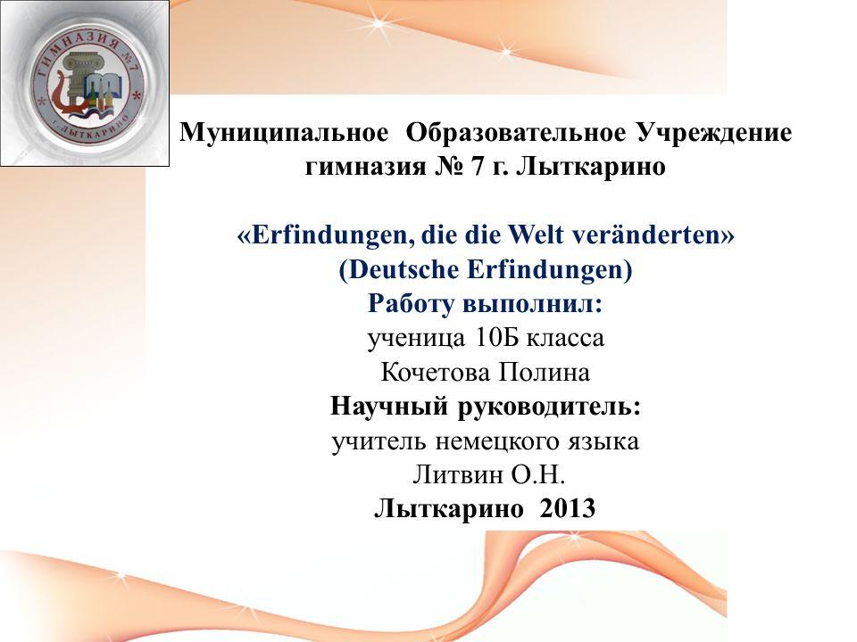 Муниципальное Образовательное Учреждение гимназия № 7 г.